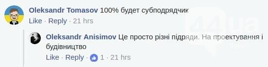 В Киеве реконструируют часть Подола: реакция соцсетей, фото-2