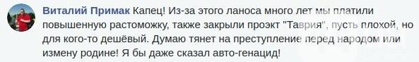 Киевляне высмеяли прекращение производства Daewoo Lanos, фото-5