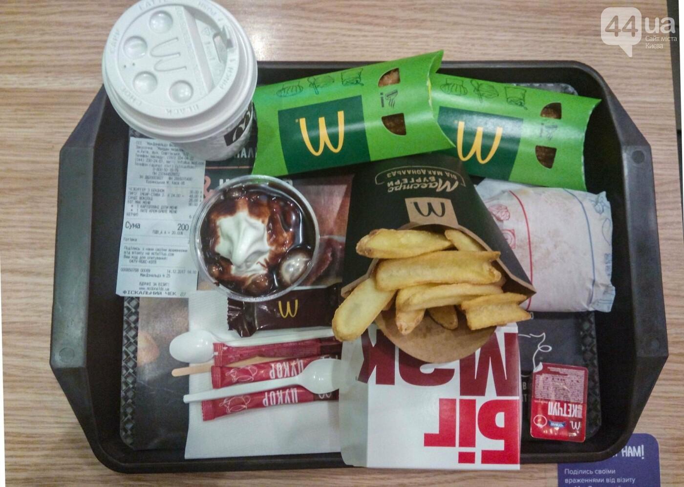 Калорийный рейд: проверяем McDonald's в центре Киева, фото-6