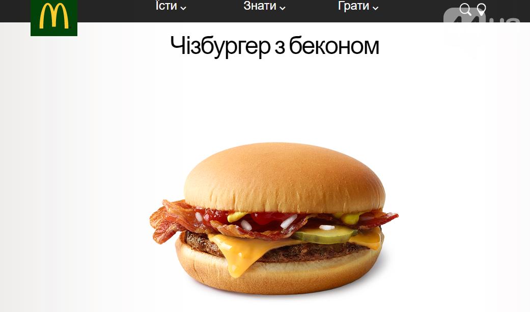 Калорийный рейд: проверяем McDonald's в центре Киева, фото-9