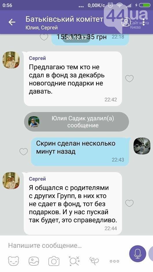 В киевском детсаду произошла драка: родителя избили за неуплату в фонд группы , фото-2