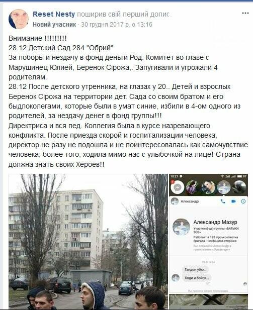 В киевском детсаду произошла драка: родителя избили за неуплату в фонд группы , фото-1