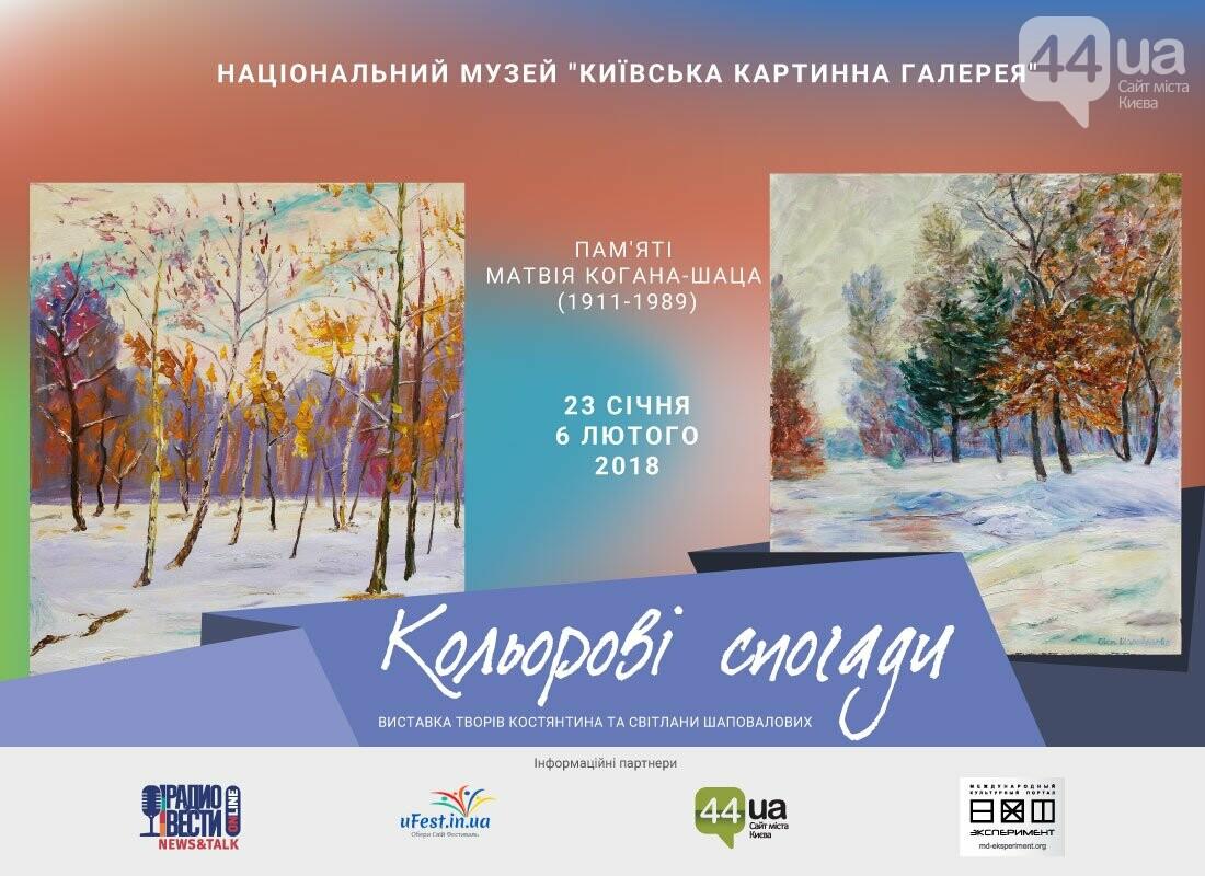Киевляне смогут посетить выставку картин художника Матфея Когана-Шаца, фото-1