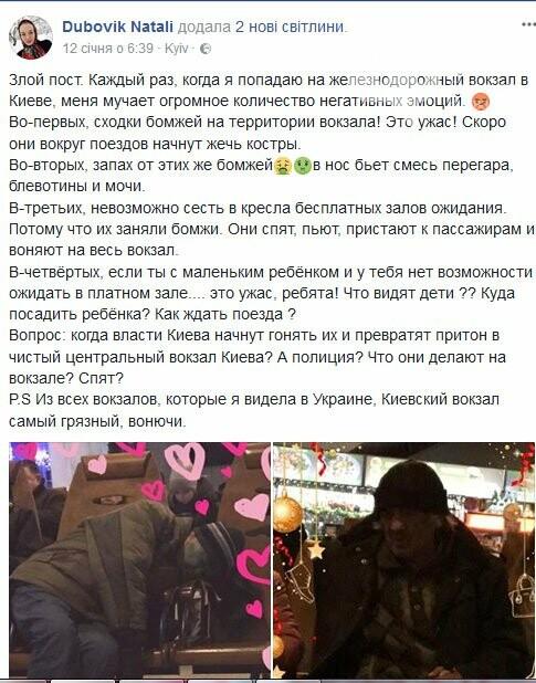 Бездомные на киевском вокзале: пусть живут или на мороз? , фото-1