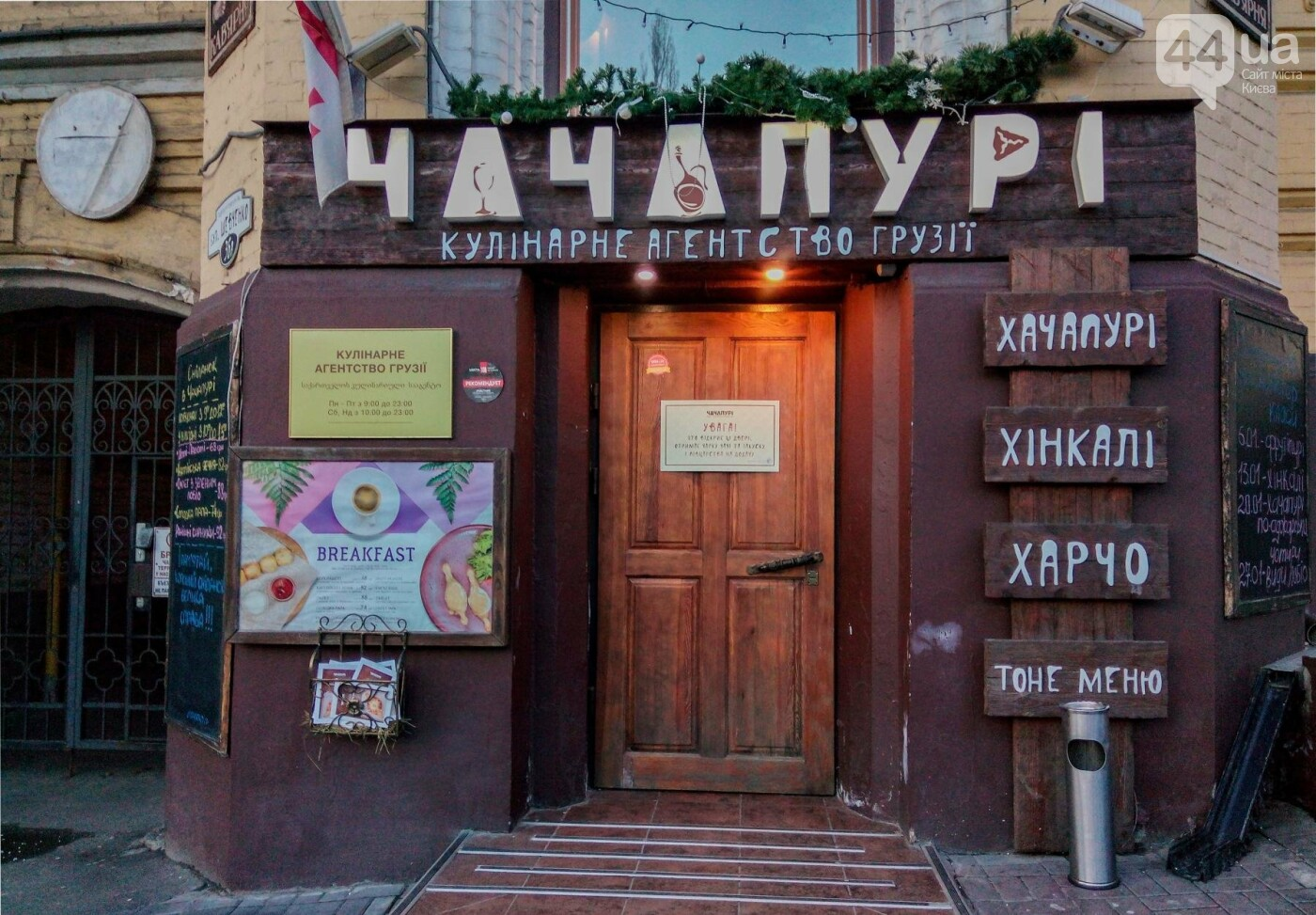 """Калорийный рейд: проверяем грузинский ресторан """"Чачапури"""" в центре Киева, фото-1"""