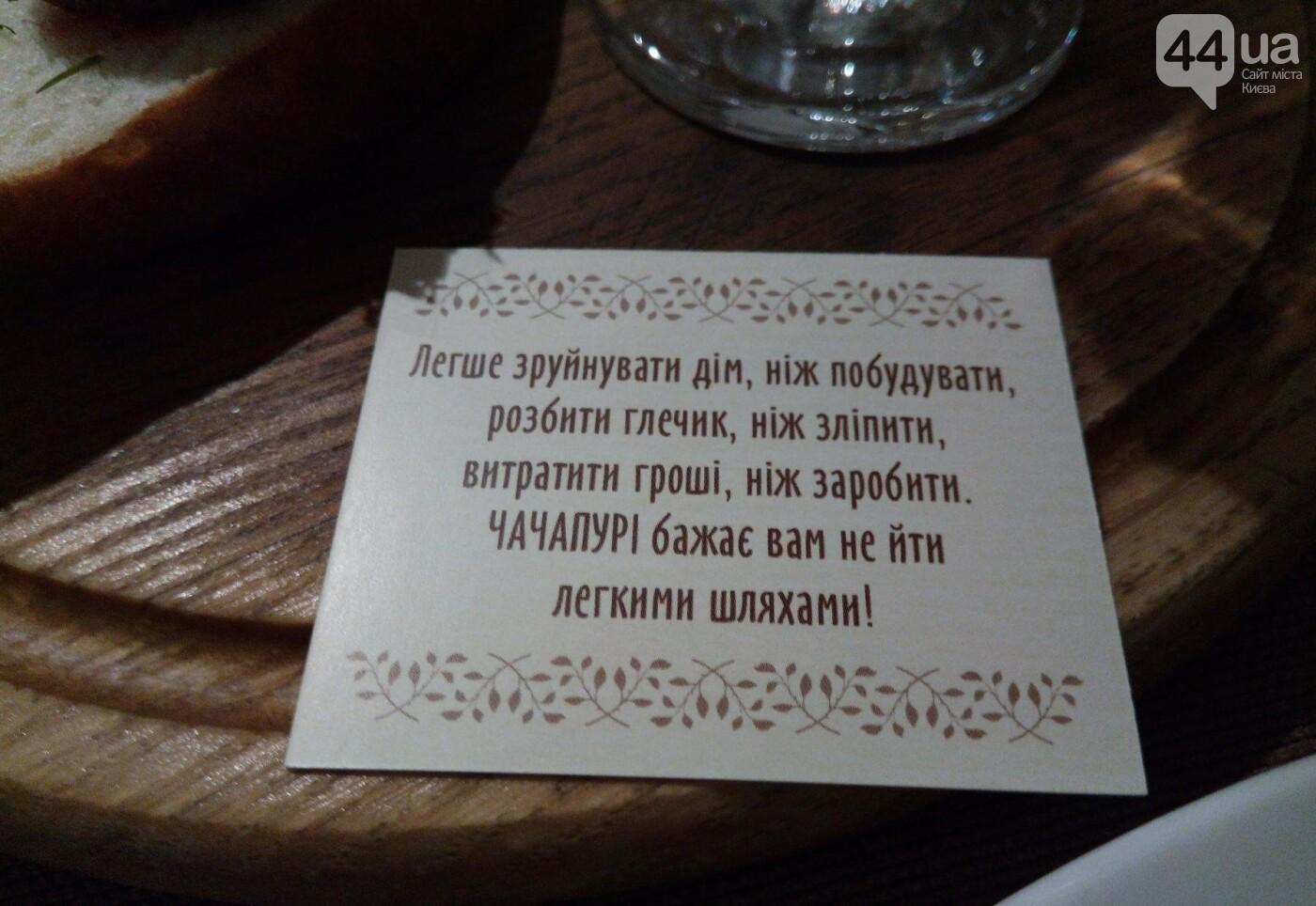 """Калорийный рейд: проверяем грузинский ресторан """"Чачапури"""" в центре Киева, фото-13"""