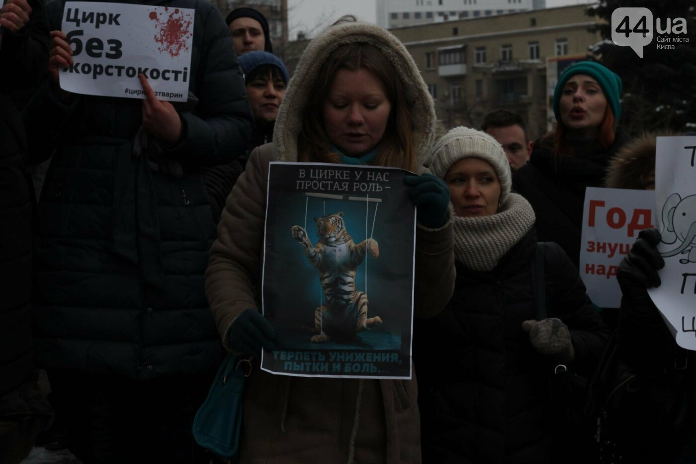 Цирк без животных: как в Киеве прошла акция протеста, фото-5