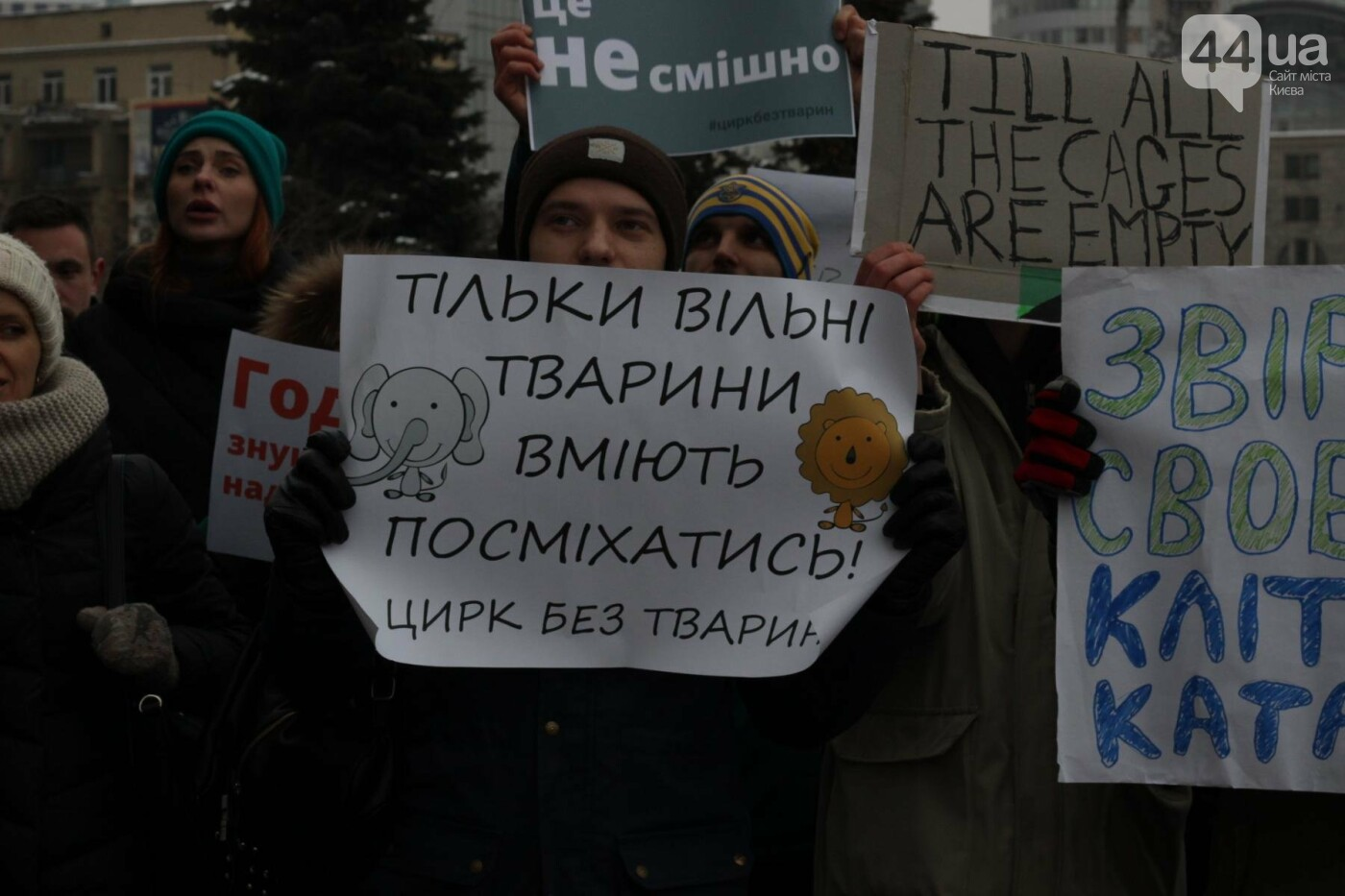 Цирк без животных: как в Киеве прошла акция протеста, фото-21