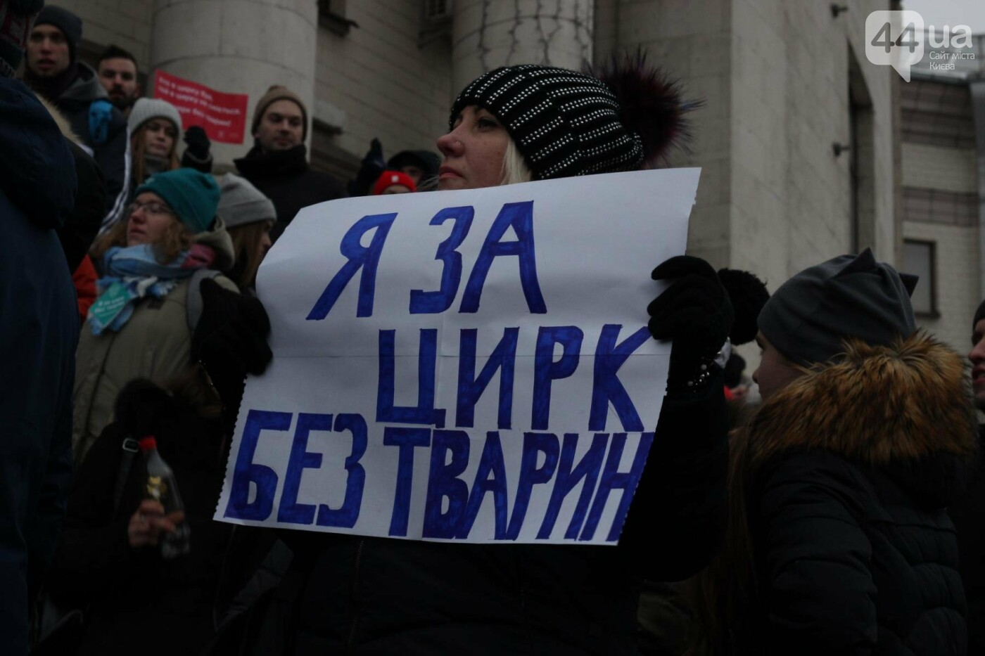 Цирк без животных: как в Киеве прошла акция протеста, фото-15