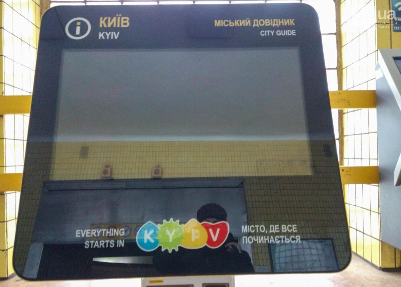 На улицах Киева дополнительно установят 35 туристических стендов, фото-3