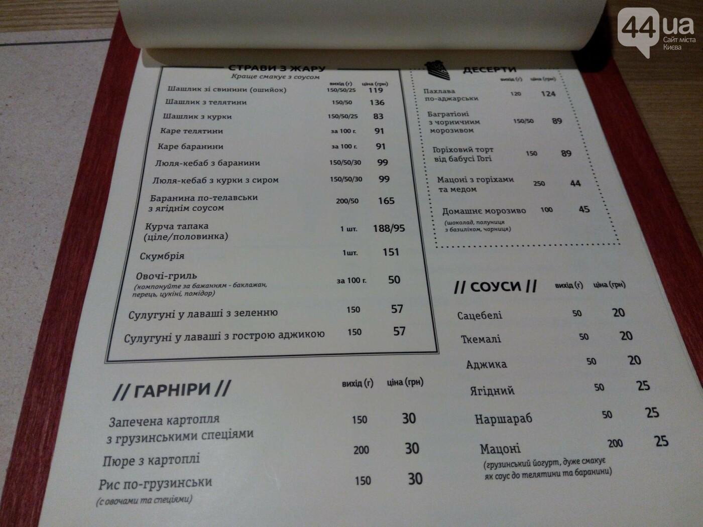 """Калорийный рейд на Льва Толстого: проверяем грузинский ресторан """"Гоги"""", фото-16"""