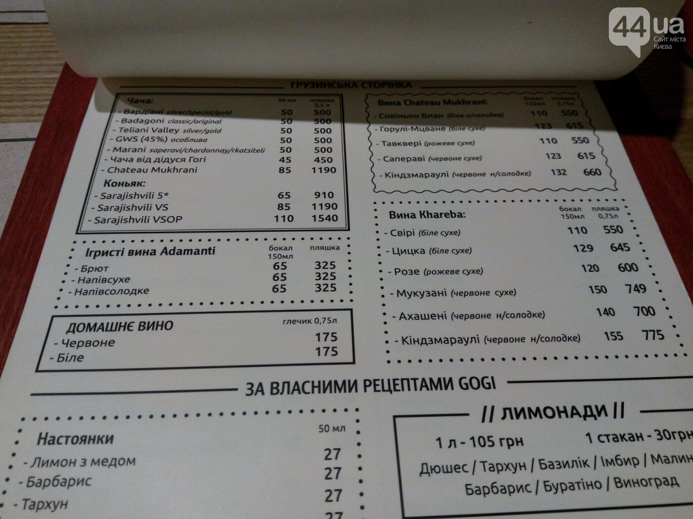 """Калорийный рейд на Льва Толстого: проверяем грузинский ресторан """"Гоги"""", фото-17"""
