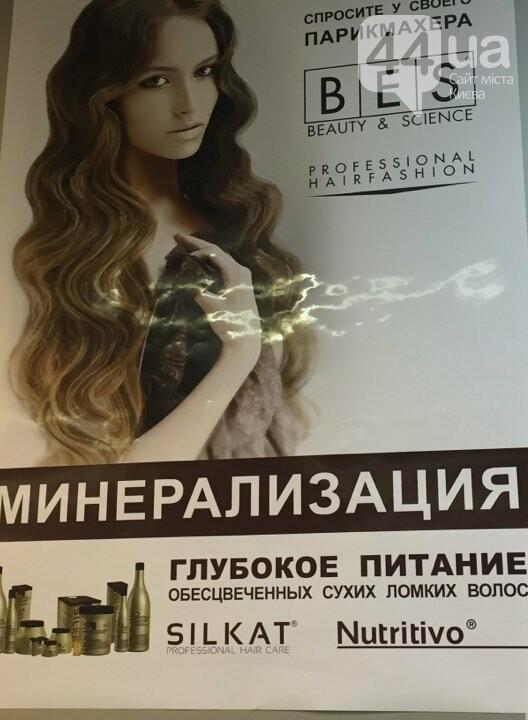 Салоны красоты Киева - выбери лучшего мастера!, фото-59