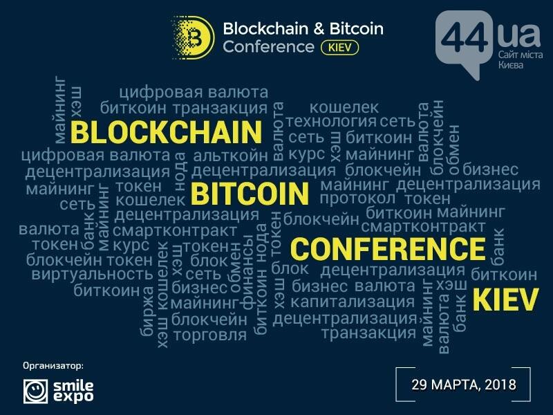 Крупнейшая в Украине выставка-конференция по блокчейну и ICO соберёт более 2000 участников, фото-1