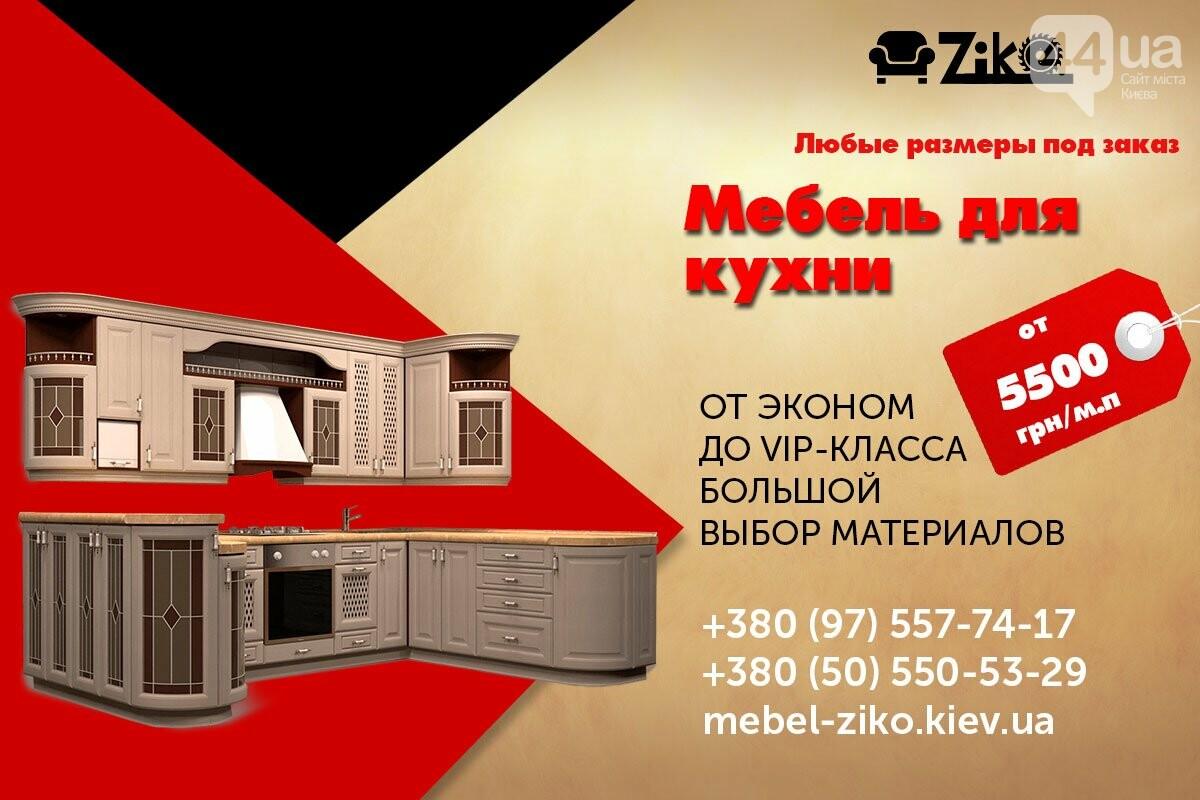 Обзор мебельных компаний Киева: какую мебель выбрать?, фото-11