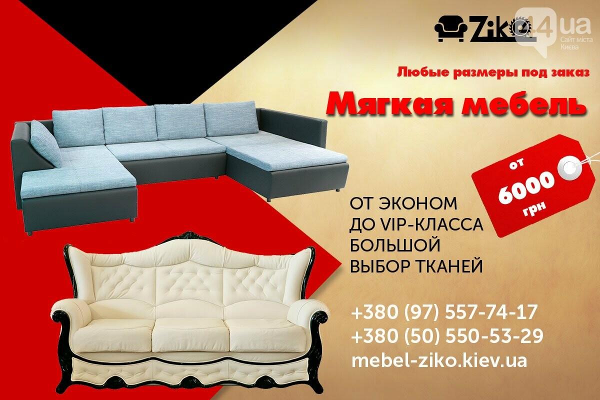 Обзор мебельных компаний Киева: какую мебель выбрать?, фото-12