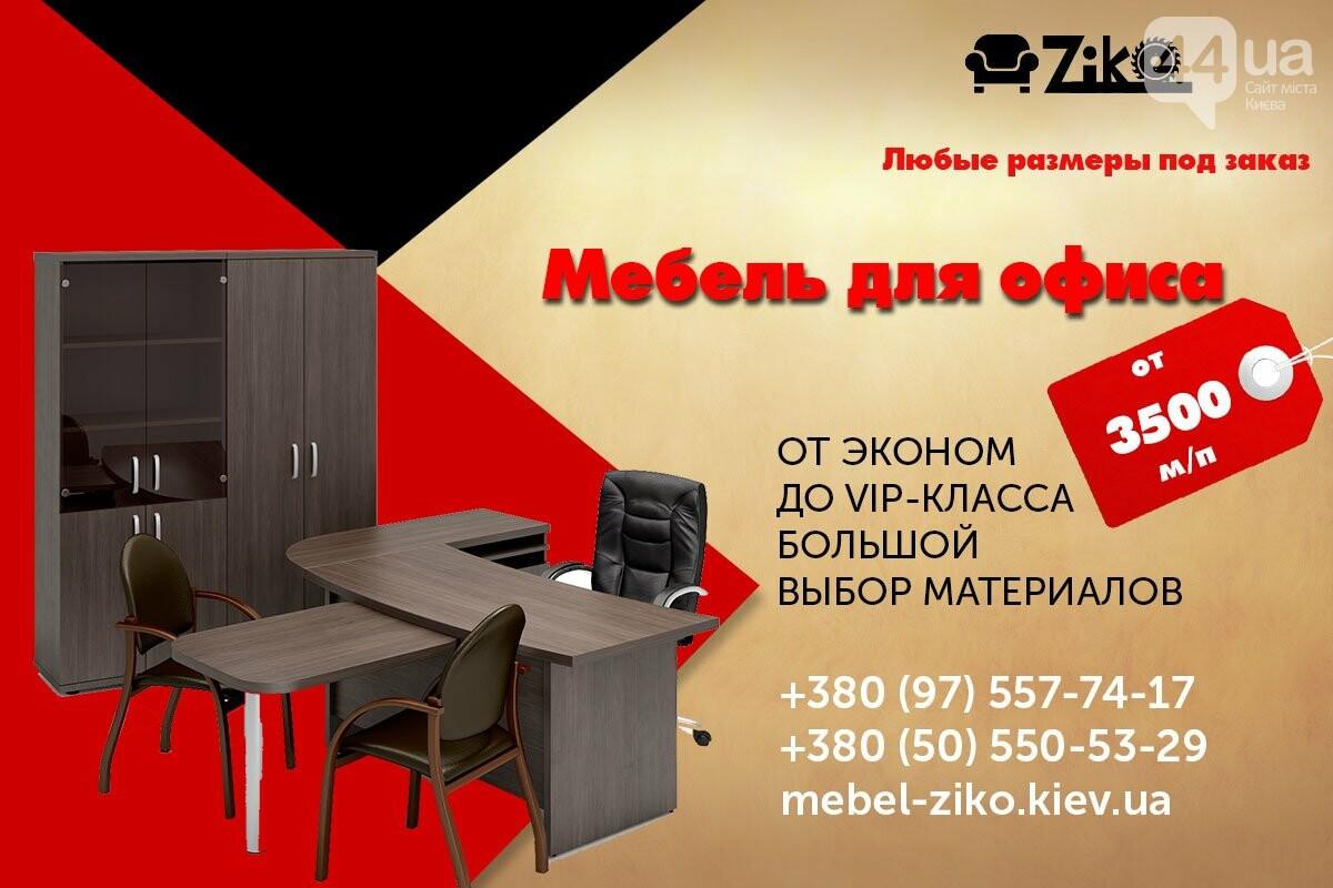 Обзор мебельных компаний Киева: какую мебель выбрать?, фото-13