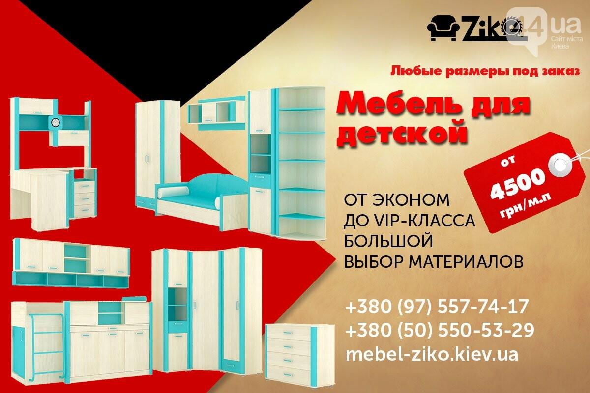 Обзор мебельных компаний Киева: какую мебель выбрать?, фото-16
