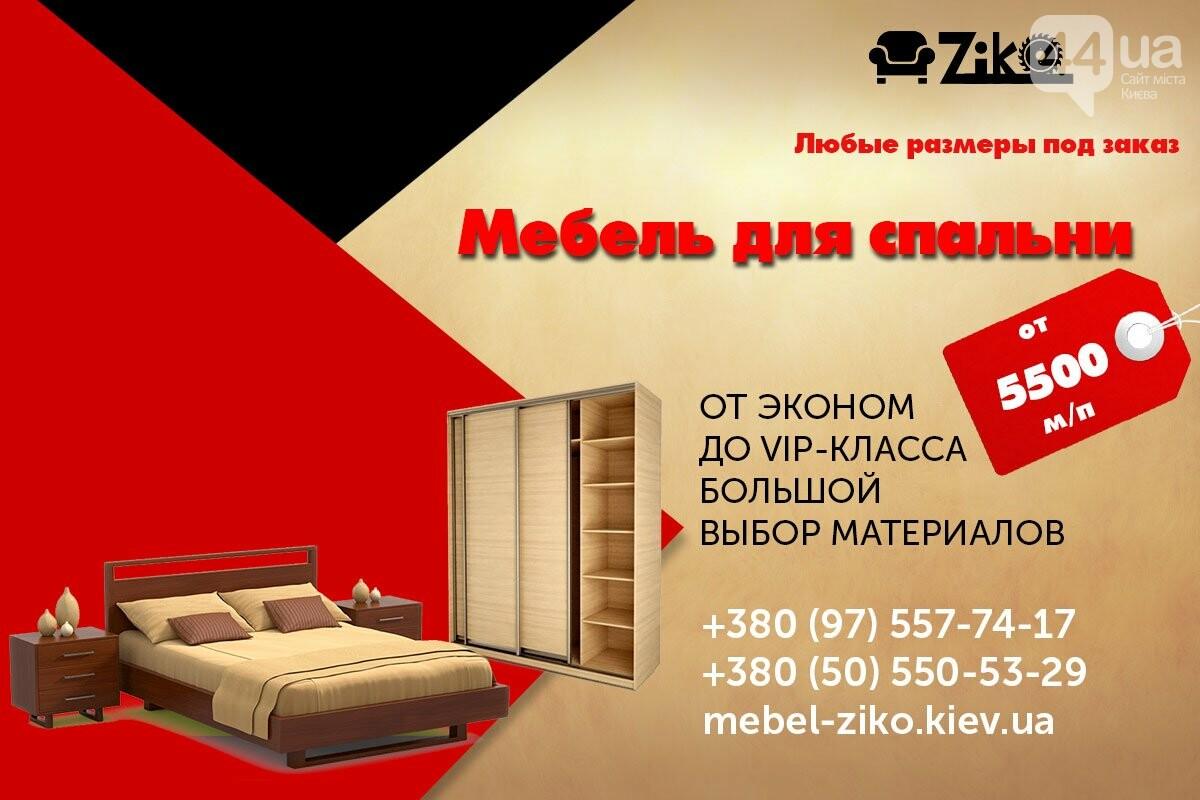 Обзор мебельных компаний Киева: какую мебель выбрать?, фото-14