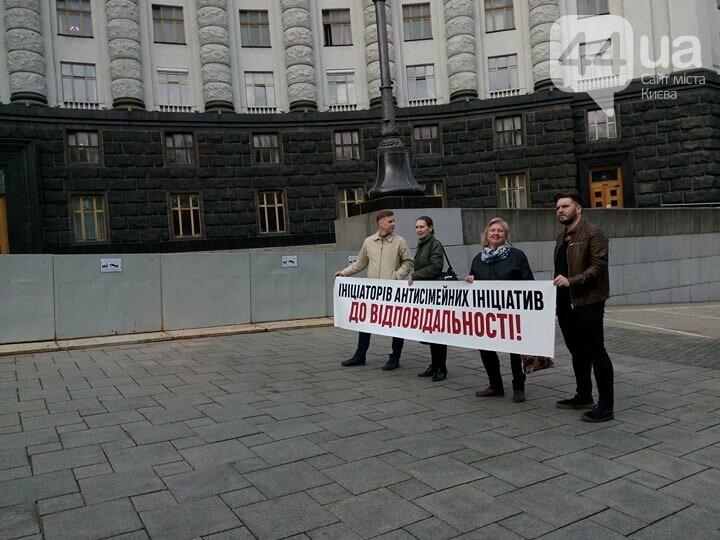 В центре Киева проходит митинг против гомосексуалистов, фото-7