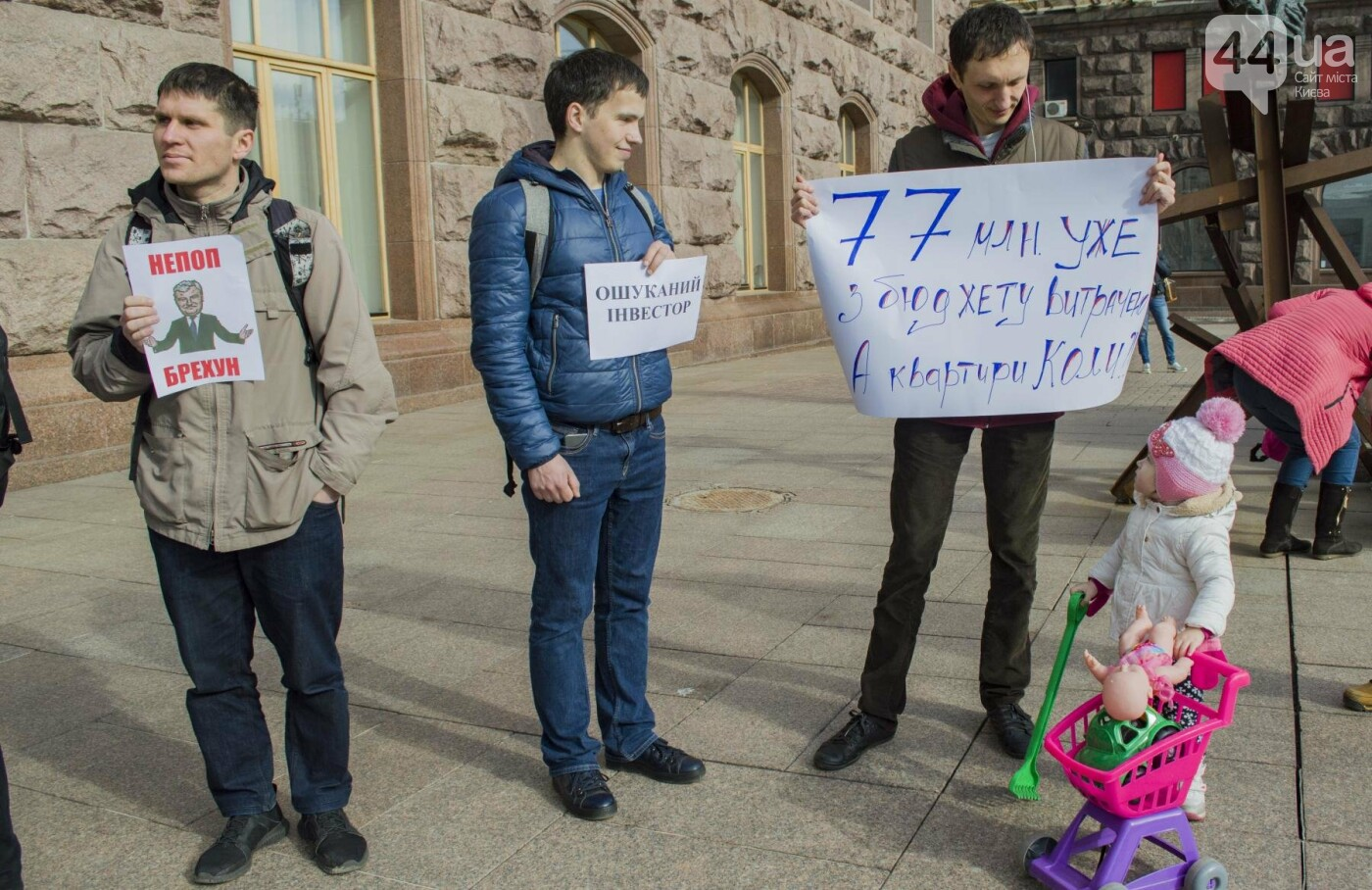 """""""Кличко, дострой ЖК"""": под мэрией обманутые инвесторы устроили митинг, фото-11"""