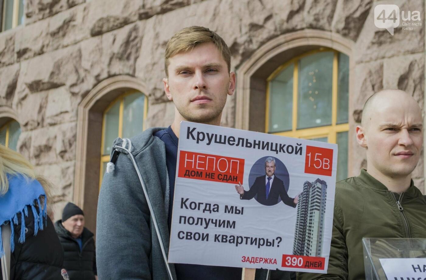 """""""Кличко, дострой ЖК"""": под мэрией обманутые инвесторы устроили митинг, фото-3"""