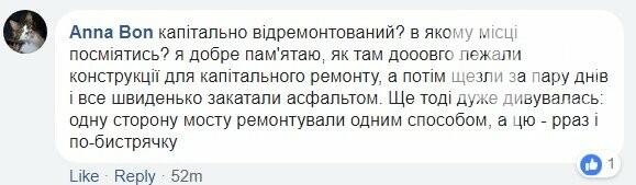 Фонтан и ремонт: киевляне обсуждают прорыв труб на мосту Патона, фото-2