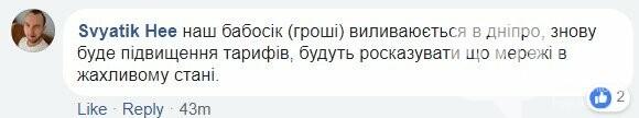 Фонтан и ремонт: киевляне обсуждают прорыв труб на мосту Патона, фото-3