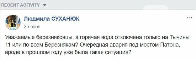 Фонтан и ремонт: киевляне обсуждают прорыв труб на мосту Патона, фото-4