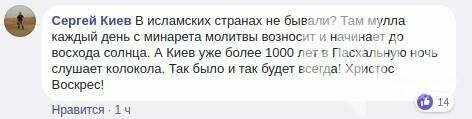 Как много дум наводит он: жители Березняков поссорились из-за церковного звона , фото-7