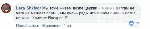 Как много дум наводит он: жители Березняков поссорились из-за церковного звона , фото-3