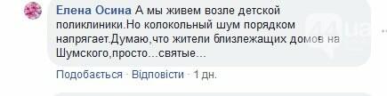 Как много дум наводит он: жители Березняков поссорились из-за церковного звона , фото-4