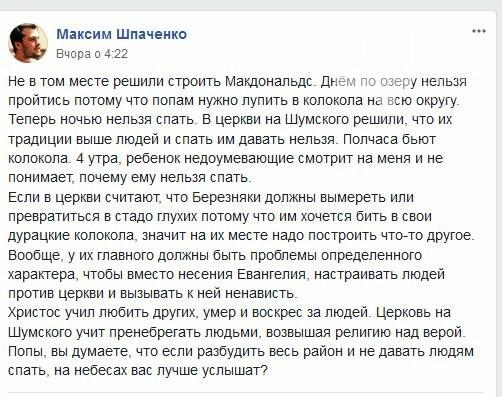 Как много дум наводит он: жители Березняков поссорились из-за церковного звона , фото-1