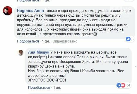 Как много дум наводит он: жители Березняков поссорились из-за церковного звона , фото-5