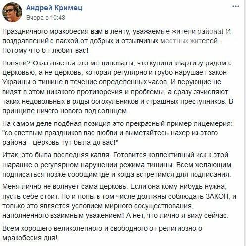 Как много дум наводит он: жители Березняков поссорились из-за церковного звона , фото-9