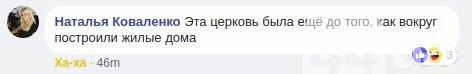Как много дум наводит он: жители Березняков поссорились из-за церковного звона , фото-6