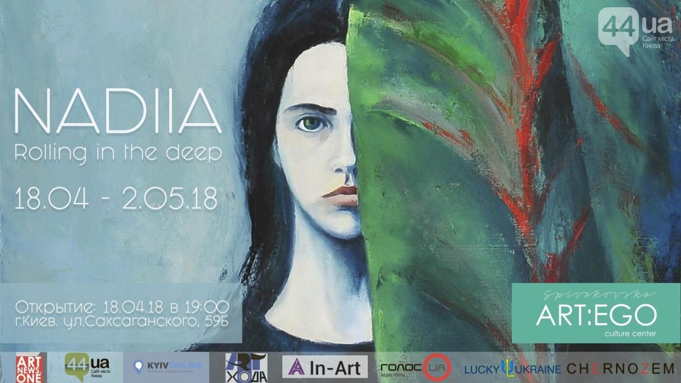 В Киеве украинская художница презентует истории о женщинах в картинах, фото-1