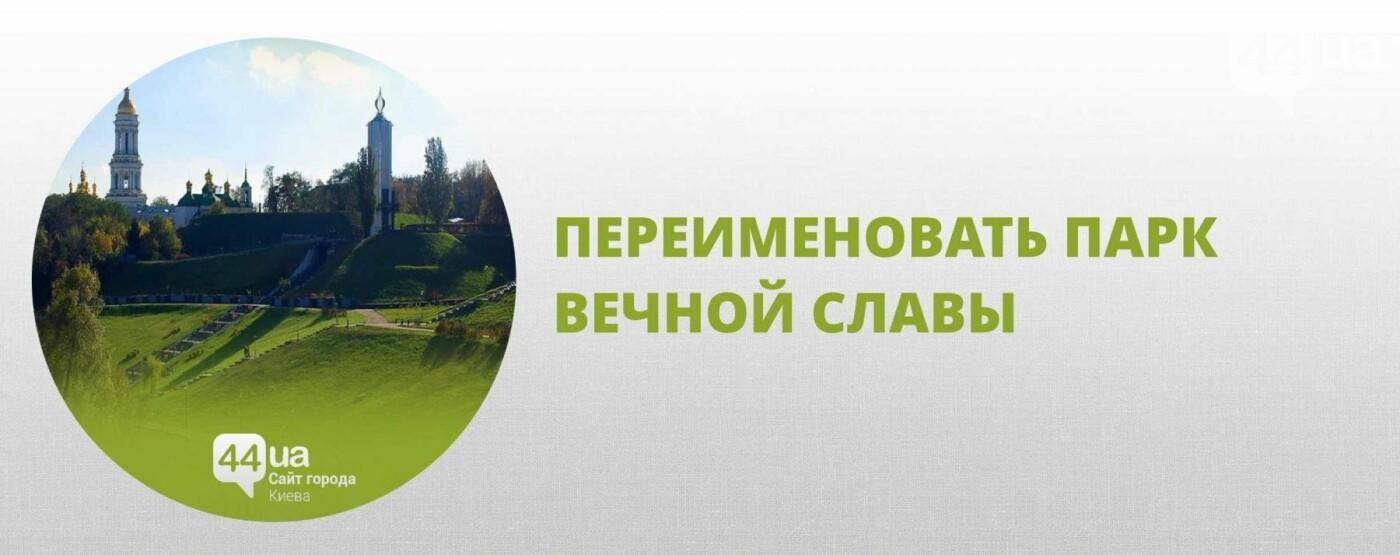Киевляне просят переименовать отель и парк Вечной Славы, фото-1