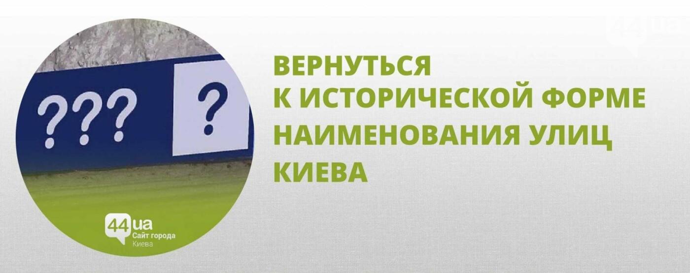 Киевляне просят переименовать отель и парк Вечной Славы, фото-3