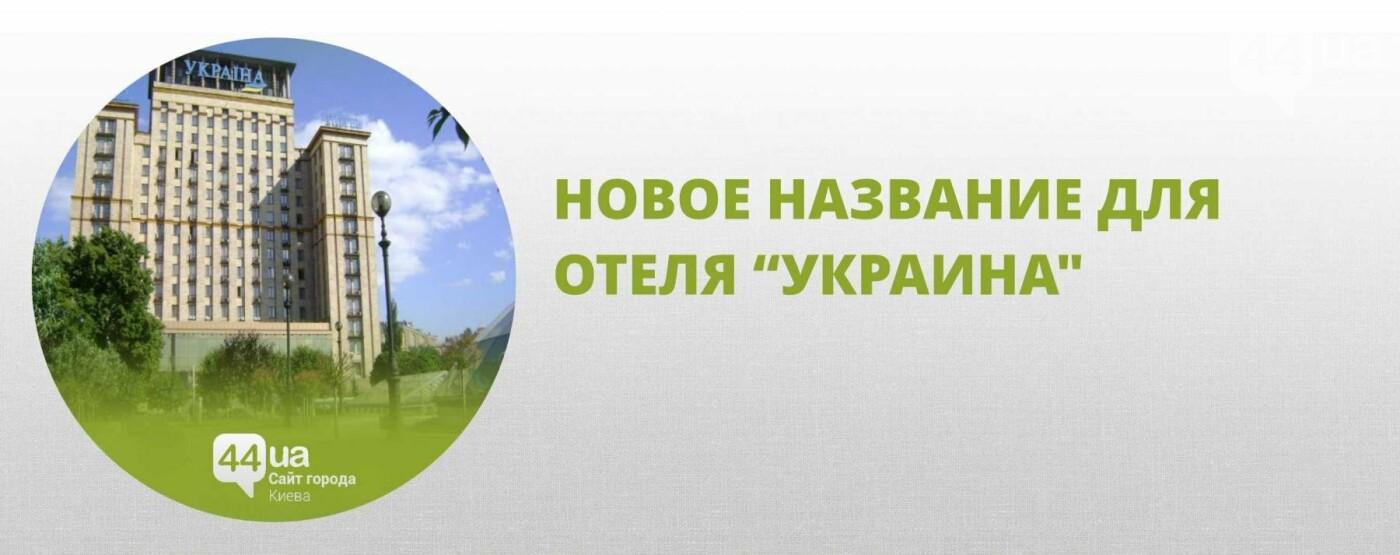 Киевляне просят переименовать отель и парк Вечной Славы, фото-2