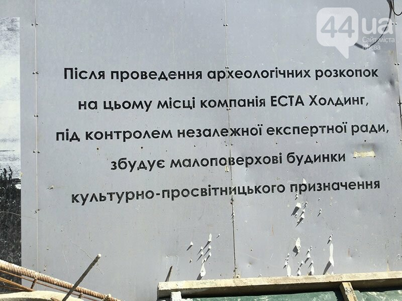 Поломали забор и захватили кран: как останавливали стройку на Андреевском Спуске, фото-3