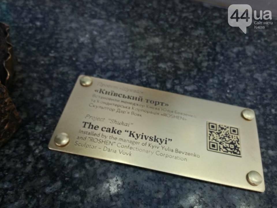 В столице появился памятник Киевскому торту, фото-1