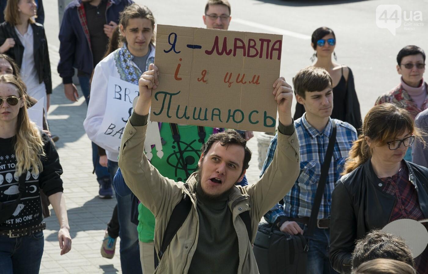 Ученые против мракобесия: в Киеве прошел марш за науку, фото-21