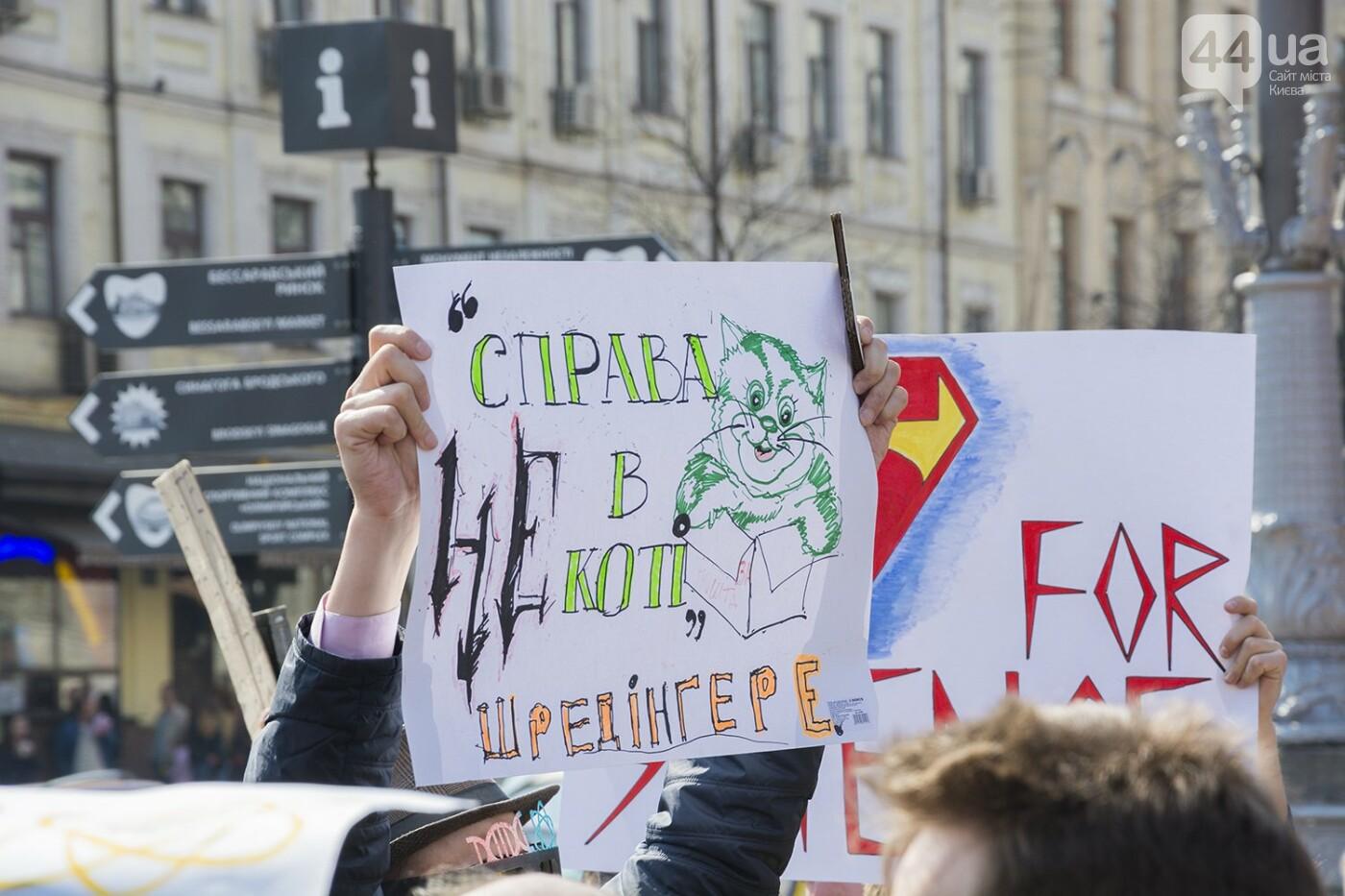 Ученые против мракобесия: в Киеве прошел марш за науку, фото-30