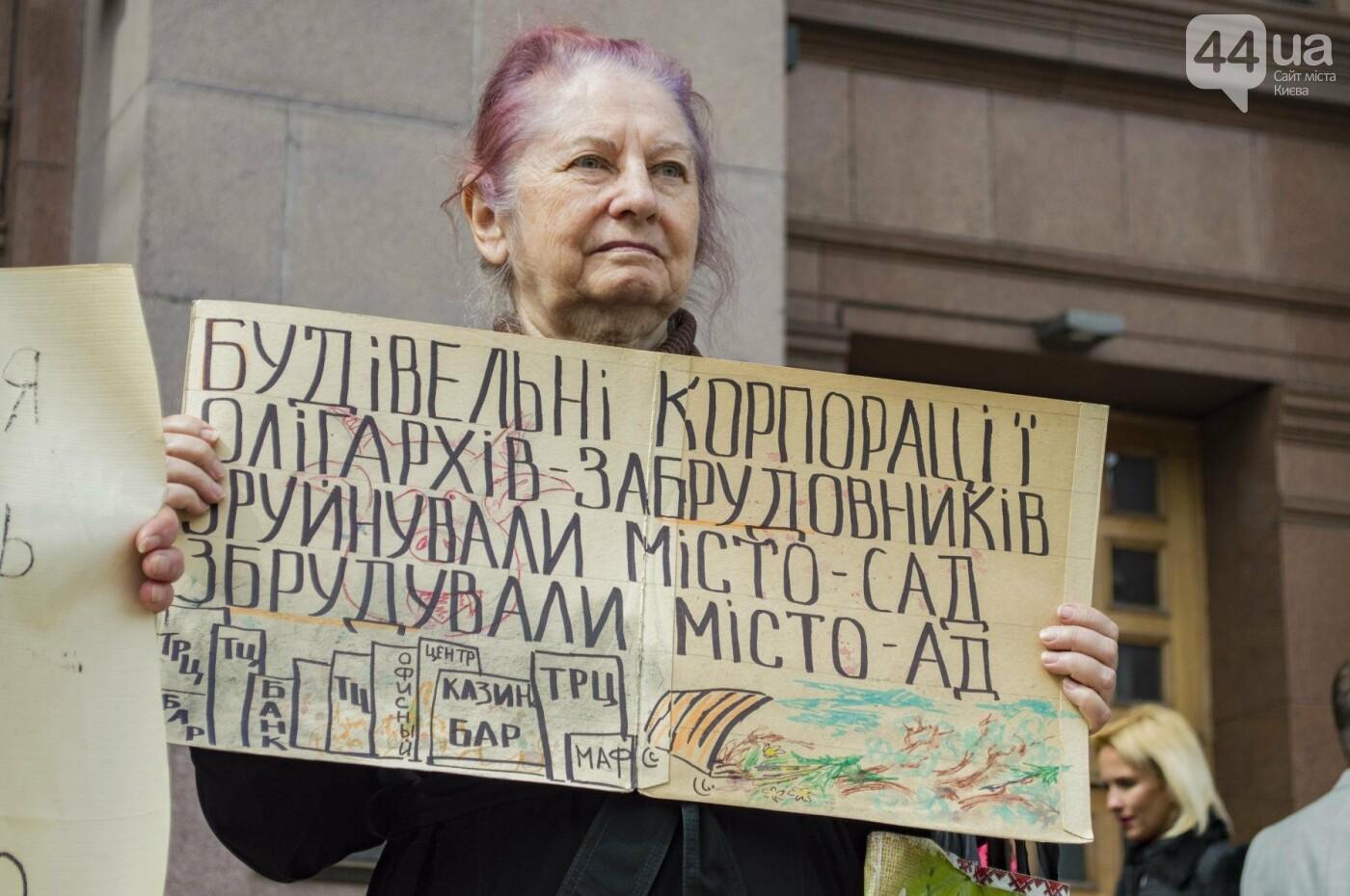 """""""Требуем сохранить исторический Киев"""": под мэрией активисты устроили митинг, фото-11"""