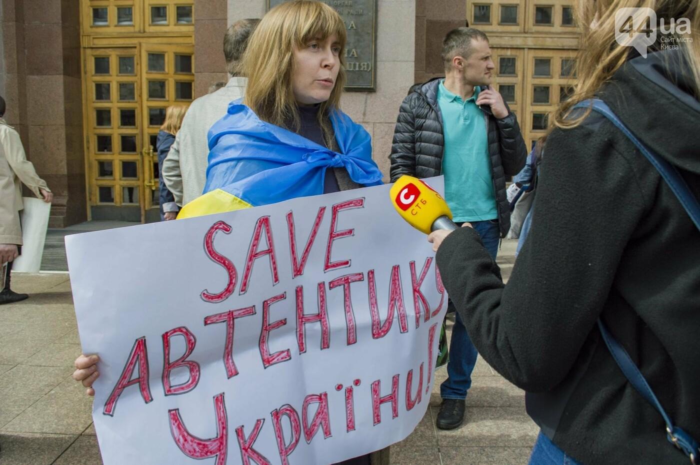 """""""Требуем сохранить исторический Киев"""": под мэрией активисты устроили митинг, фото-8"""