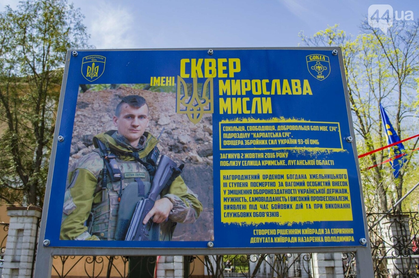 В Киеве открыли памятник погибшему бойцу АТО, фото-1