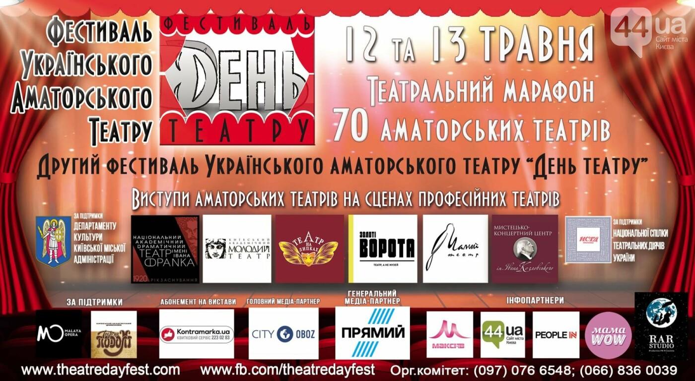 Скоро в Киеве состоится крупнейший в Украине фестиваль аматорского театра, фото-1