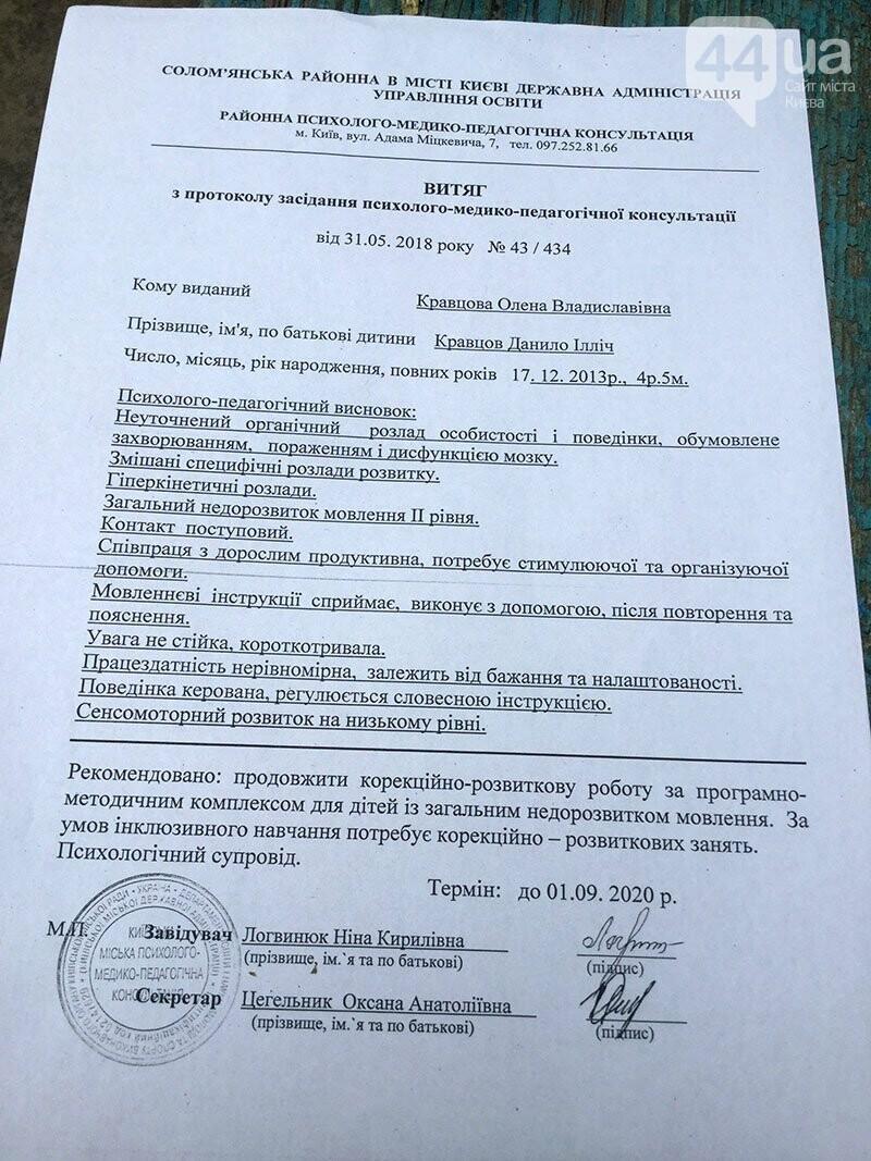 «Редко забирала домой ребенка целым»: киевлянка рассказала, как ее сына в садике довели до невроза, - ФОТО, ВИДЕО, фото-3