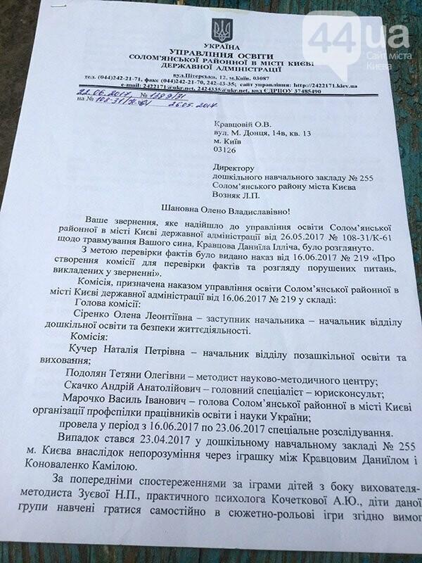 «Редко забирала домой ребенка целым»: киевлянка рассказала, как ее сына в садике довели до невроза, - ФОТО, ВИДЕО, фото-1